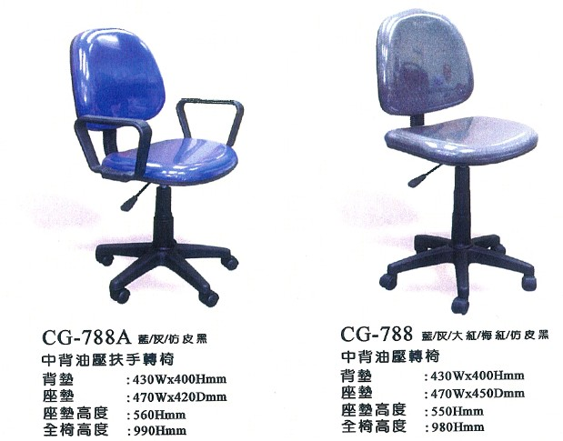 Clerical Chair (Red) CG-888
